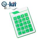 逸奇 e-kit《NK-019-G 超薄防水19鍵果凍數字鍵盤》大地綠款