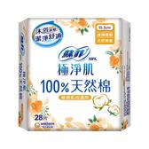 SOFY蘇菲 極淨肌100%天然棉護墊 【康是美】