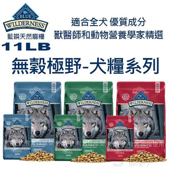 [寵樂子]《Blue Buffalo 藍饌》WILDERNESS無穀極野-犬糧系列 11LB / 犬飼料