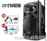 新科15寸大功率廣場舞拉桿音響戶外音箱便攜式移動藍芽手提大音響QM 美芭