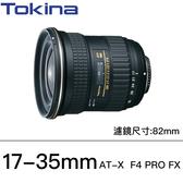 TOKINA AT-X 17-35mm F4 PRO FX 全片幅超廣角鏡頭   總代理立福公司貨 德寶光學 風景推薦