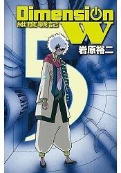 Dimension W~維度戰記~ 05