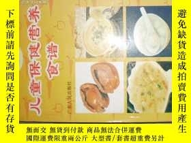 二手書博民逛書店兒童保健營養食譜罕見.Y10334 吳純子 廣東人民出版社 出版