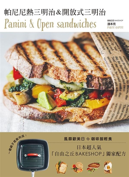 (二手書)帕尼尼&開放式三明治Panini & Open sandwiches!日本超人氣自由之丘名..