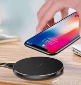 蘋果iphonex無線充電器iphone8蘋果8plus三星s8手機無線充電快充 辛瑞拉