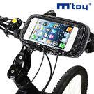 防水腳踏車手機支架 防水盒、底座可拆卸式設計【AD0018】M-toy