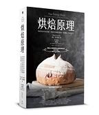 烘焙原理:探索烘焙科學的基礎,掌握烘焙藝術的精髓,傲擁職人等級...【城邦讀書花園】