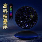 懸浮擺件 磁懸浮地球儀6寸七彩漸變發光自轉擺件  igo玩趣3C