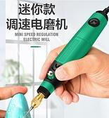 電磨機木雕玉石電動打磨拋光雕刻工具 小型手持小電鉆 阿卡娜