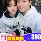 帽T 刷毛情侶裝 連帽刷毛T MIT台灣...