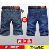 薄款牛仔褲休閒寬鬆馬褲5分褲子男士牛仔短褲男夏季五分七分中褲【狂歡萬聖節】