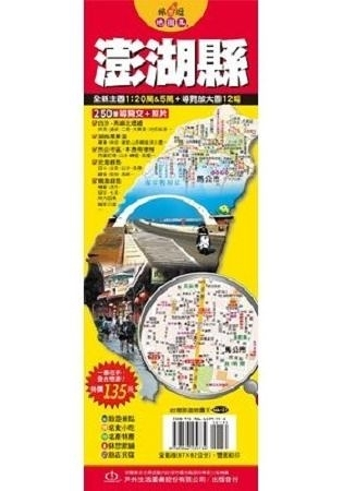 台灣旅遊地圖王:澎湖縣