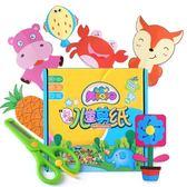 折紙書趣味兒童剪紙手工彩diy3-4-5-6-7歲制作幼兒園立體寶寶玩具第七公社