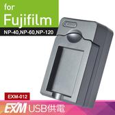 攝彩@佳美能 USB 隨身充電器 for Fujifilm NP-40 行動電源 戶外充 (EXM 012)