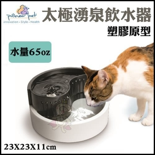 *WANG*Pioneer Pet 太極湧泉飲水器(原型 D155)