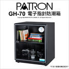 寶藏閣 PATRON GH-70 GH70 電子指針 電子防潮箱 收藏箱 除濕 省電 70公升 ★24期0利率★ 薪創數位