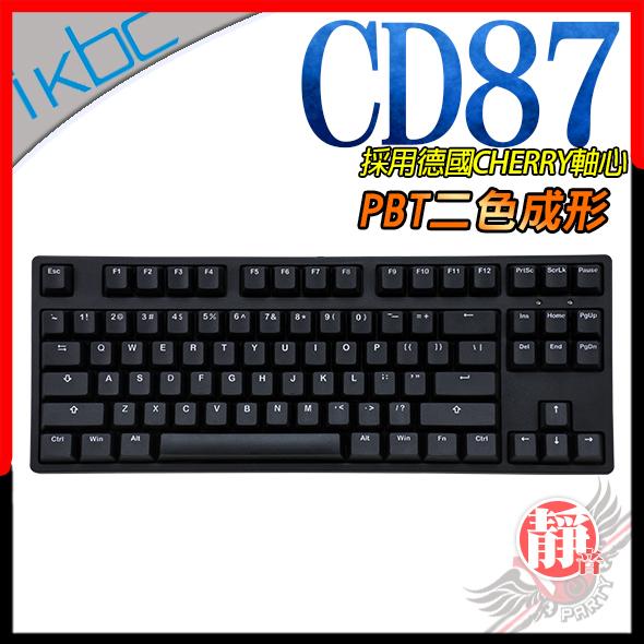 [ PCPARTY ] IKBC CD87 PBT二色成形鍵帽 中文側刻 CHERRY MX 機械鍵盤 靜音紅軸