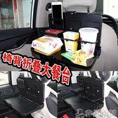 車用餐桌 汽車用品多功能托盤車用餐桌餐台水杯架車載椅背餐盤置物箱置物盒 igo 非凡小鋪