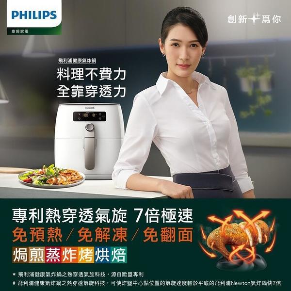 【免運費】PHILIPS飛利浦 大容量健康氣炸鍋 HD9240 數位觸控式顯示幕(白色缺貨)