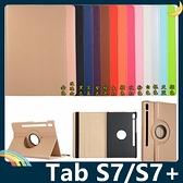 三星 Tab S7 FE/S7+ 5G 旋轉360度保護套 皮紋側翻皮套 多層支架 鬆緊帶 平板套 保護殼