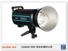 GODOX 神牛 QS800II 閃客 專業影棚閃光燈 棚燈 閃燈 攝影燈 高速回電(QS800 II,公司貨)