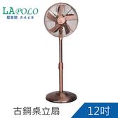 24期0利率【LAPOLO藍普諾】12吋復古古銅桌立扇LA-31M