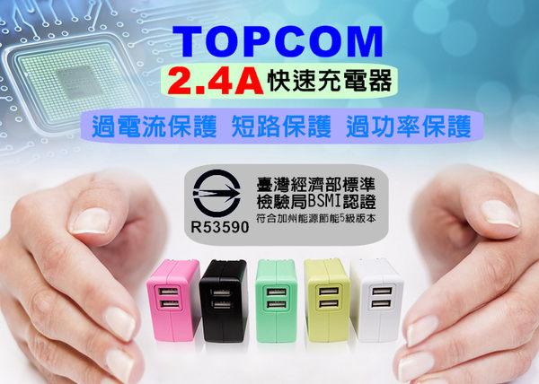 1A/2.4A 商檢合格 TOPCOM TC-E240 雙USB輸出快速充電器/摺疊插頭/DCP自動識別/多重保護/旅充/電源供應器