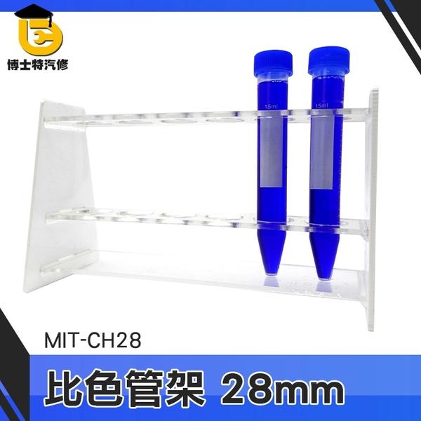 離心試管架 有機玻璃比色管試管 液管吸管架 教學儀器 科研實驗器材 口徑28mm 博士特汽修