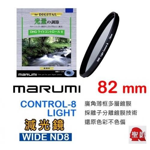 Marumi 82mm DHG ND8 減光鏡 數位多層鍍膜 日本原廠製造 【彩宣公司貨】