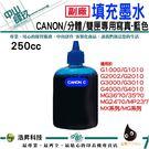 【連續供墨/填充墨水/原廠連續供墨專用】CANON 250CC 奈米寫真填充墨水 藍色