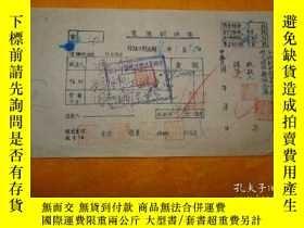 二手書博民逛書店罕見銀行票據:中華民國36年電匯副收條Y14812 中華民國 中