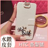 HTC U19e U12 life U12+ Desire12+ U11+ U11 EYEs 斑馬皮套 水鑽皮套 皮套 訂製 DC