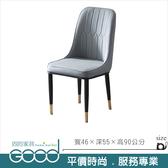 《固的家具GOOD》733-02-AM 布雷灰色餐椅