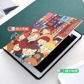 全館83折2019新款ipad保護套Pro11英寸蘋果平板air2殼
