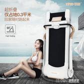 易跑MINI5跑步機家用款靜音小空間迷你小型摺疊式女家庭健身器材 WD 溫暖享家