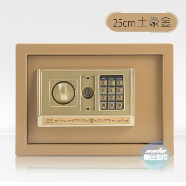 保險箱 保險櫃家用小型兒童存錢櫃箱床頭全鋼保險箱辦公密碼防盜保管箱25cm高T 3色