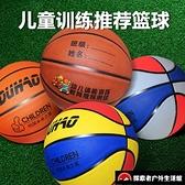 兒童籃球耐磨3-4-5號7寶寶青少年訓練專用皮球【探索者戶外生活館】
