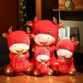 喜慶玩偶 牛年吉祥物公仔新年活動小禮品毛絨玩具布娃娃玩偶生肖牛擺件【快速出貨八折下殺】