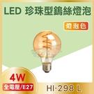 【奇亮科技】4W LED 珍珠型鎢絲燈泡 E27 黃光 吊燈 全電壓 含稅