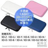 【配件王】日本代購 CASIO 卡西歐 Ex-word專用 電子辭典 保護包 XD-CC2302 硬殼包 保護殼