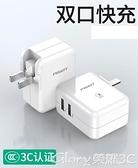 多口充電頭手機充電器快充頭iPad平板蘋果11安卓x通用7多口雙usb插頭 618購物