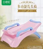 兒童洗頭躺椅寶寶洗頭床小孩洗髪神器加大號可折疊嬰兒浴盆 居樂坊生活館YYJ