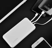 行動電源 聚合物移動電源手機充電寶禮品【快速出貨八折下殺】