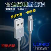 LDNIO力德諾 合金編織數據線1M高速充電線 micro V8 USB通用安卓手機平板三星SONY小米HTC傳輸線 Cable  LS08