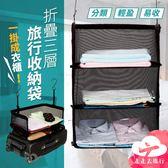 走走去旅行99750 【BJ045 】折疊三層旅行收納袋行李收納隔板旅行箱整理掛袋吊掛網袋輕便衣櫃