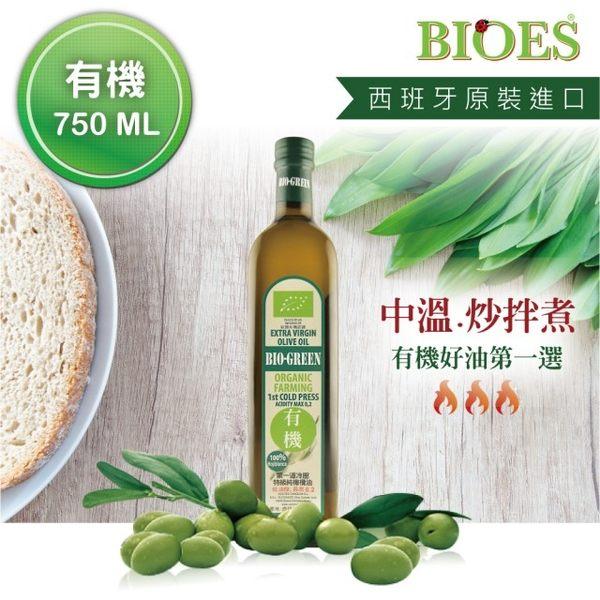 (囍瑞)蘿曼利有機純橄欖油750ml