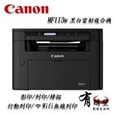 【有購豐】Canon 佳能 imageCLASS MF113w 黑白雷射事務機|列印 影印 掃描 (適用CRG-047)