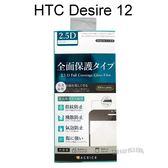【ACEICE】滿版鋼化玻璃保護貼 HTC Desire 12 (5.5吋) 黑