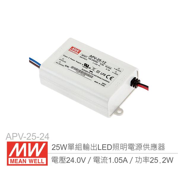 MW明緯 APV-25-24 單組輸出開關電源 24V/1.05A/25W LED 照明專用經濟型恆電壓電源供應器 IP42防護等級