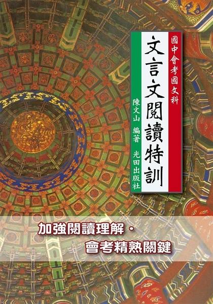 國中會考國文科文言文閱讀特訓